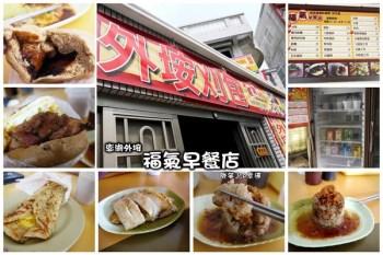 [澎湖外垵]福氣早餐店!澎湖傳統美味早餐...
