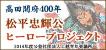 松平忠輝公ヒーロープロジェクト