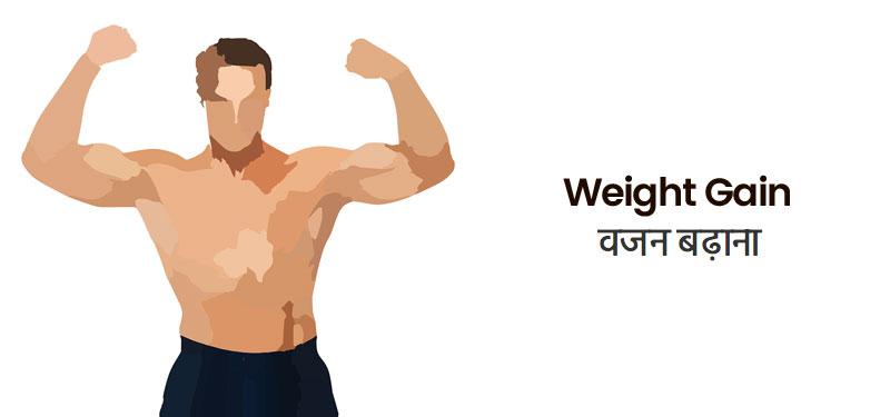 वजन कैसे बढ़ाए ?- how to gain weight?