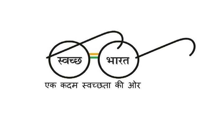 स्वच्छ भारत अभियान – Swachh Bharat Abhiyan