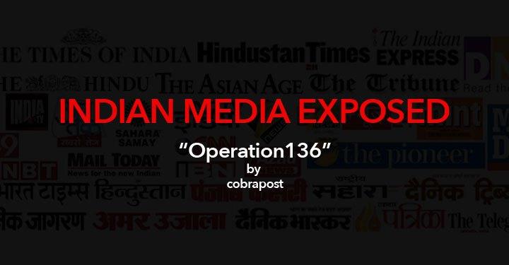 क्या आप देश की मीडिया पर विश्वास कर सकते है ?(Can you trust the mainstream media?)