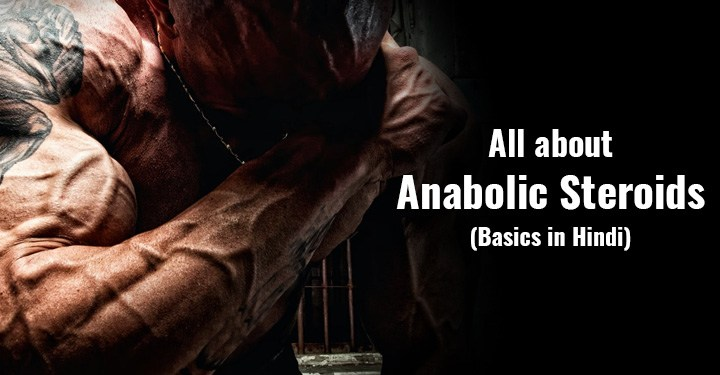 ऐनाबालिक स्टेरॉयड (anabolic steroids) क्या होते है? (All About anabolic steroids)