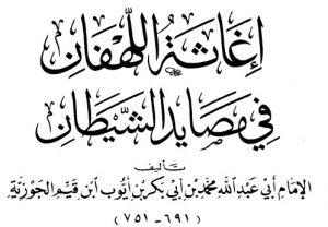 Download Kitab PDF Iqhotsatu Lahfan Ibnul Qoyyim Al