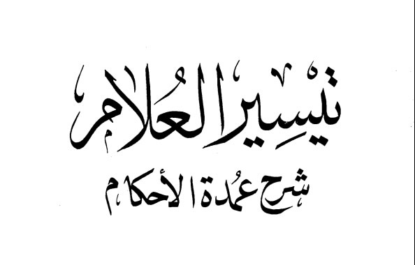 Download Kitab PDF Taisir Alam Syarah Umdatul Ahkam
