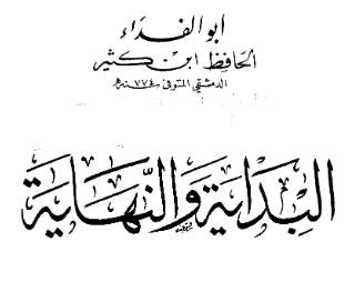 download Kitab pdf bidayah wa nihayah ibnu katsir