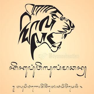 Kaligrafi Aksara Jawa Kekudhung welulang macan = ngapusi nganggo jeneng wong kang diwèdeni