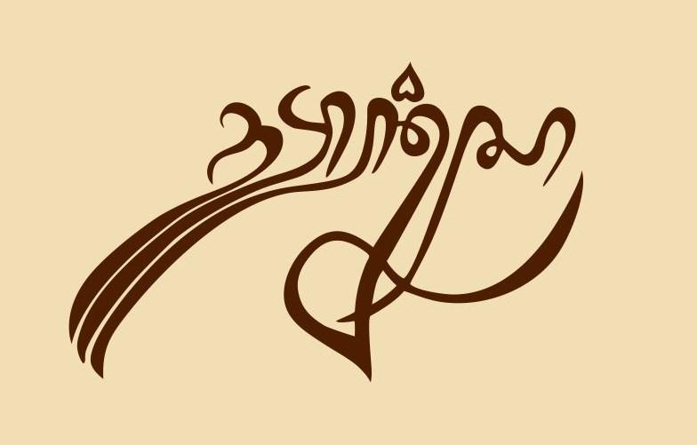 Atoran otabâ gherrogher nyerrat aksara carakan panèka cè' parlona. Kaligrafi Jowo - Nusagates