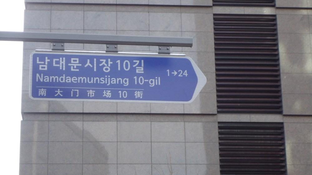 Winter Trip to Korea... day 5 (4/6)