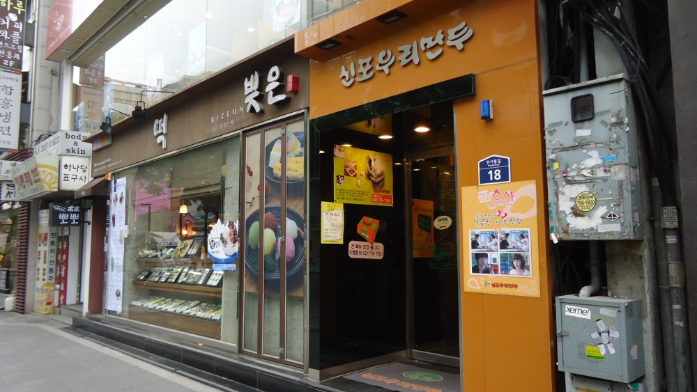 Summer Trip to South Korea day 5 (3/6)