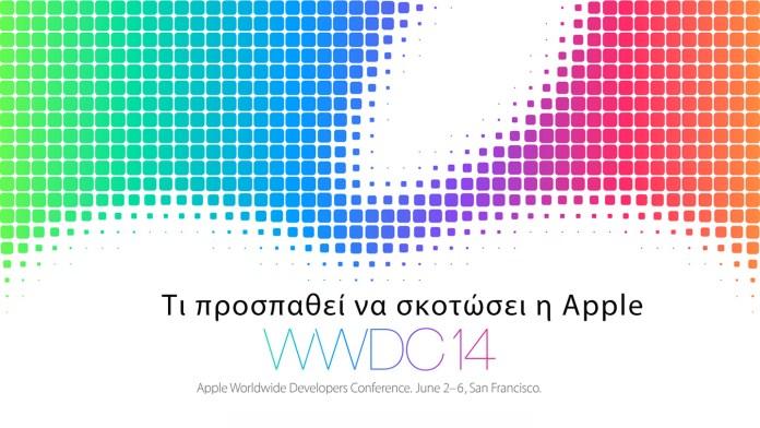 Τι προσπαθεί να σκοτώσει η Apple