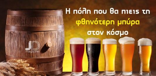 μπύρα-beer-johndoe