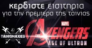 Diagonismos-Avengers