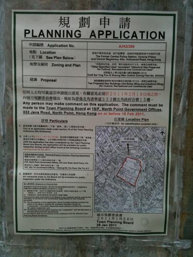 hk-police-zone-application