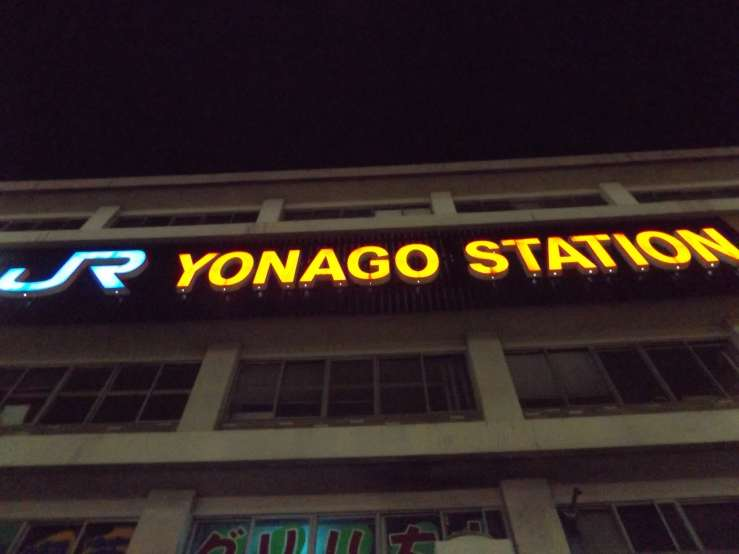 yonagostation.jpg