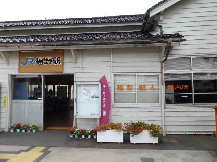 fukuno station photo