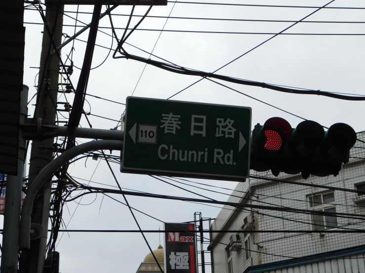 chunri road photo