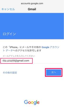 iPhone×Gmail5