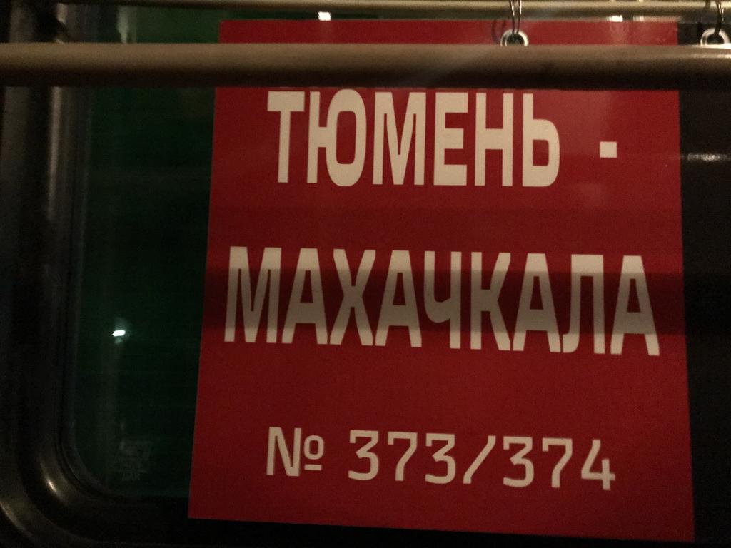 Russian Train Tyumen Makhachkala-5688