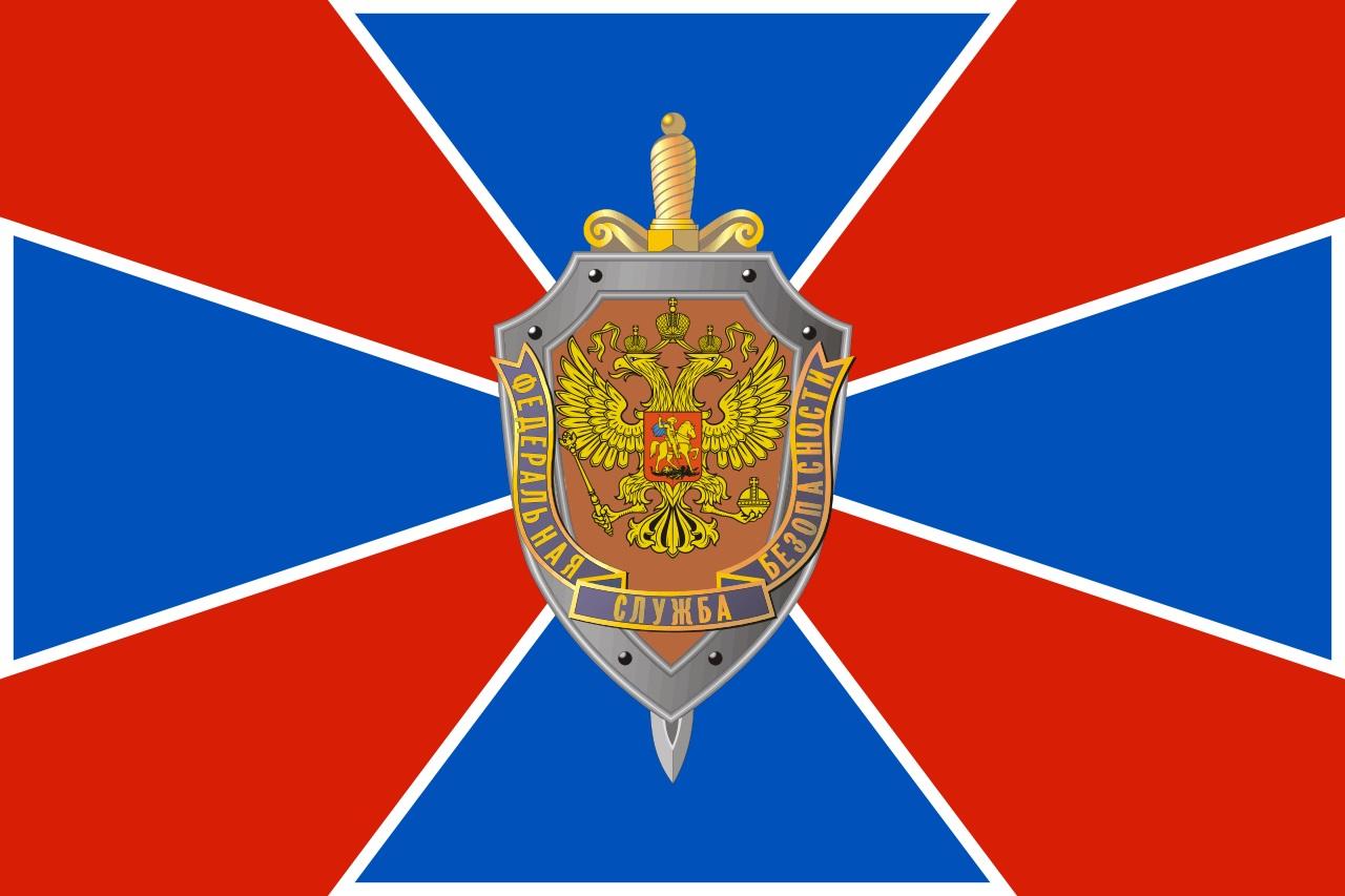 Flag_of_FSB