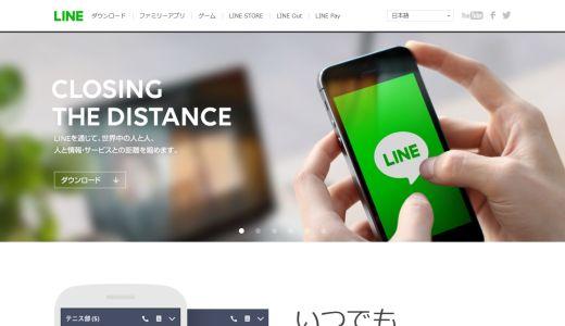 UQモバイルでLINEは使える?引き継ぎ・設定・年齢認証(ID検索)まとめ