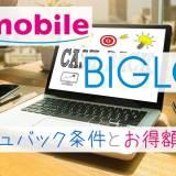 uqmobile-biglobe-cashback