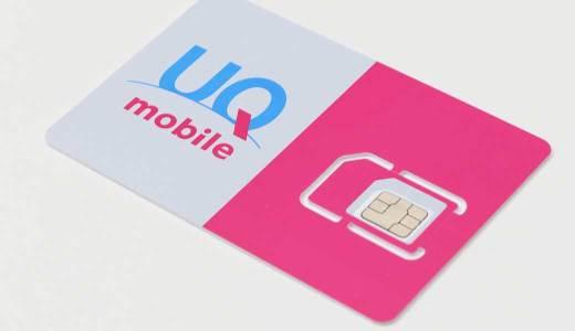 【UQモバイル店舗】BIG MOBILE MEGAドン・キホーテ西帯広 北海道帯広市