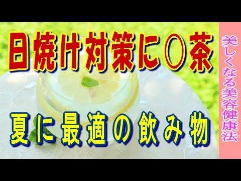 日焼け,夏バテ防止に○茶が最適★ダイエット、食中毒予防にもなる夏に最適の飲み物!!