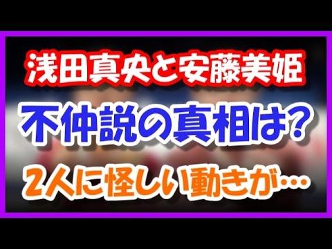 浅田真央と安藤美姫の不仲説の真相 2人に怪しい動きが・・・ #人気アイテム #トレンドアイテム #followme