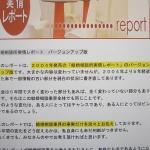 ブスの瞳に恋してる2■鈴木おさむ■マンガ・ドラマ(結婚婚活