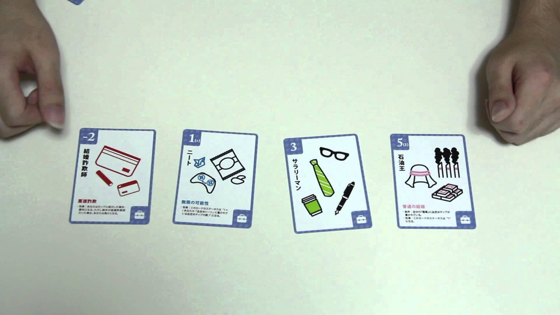 婚活ゲーム02 カード解説 #婚活 #followme