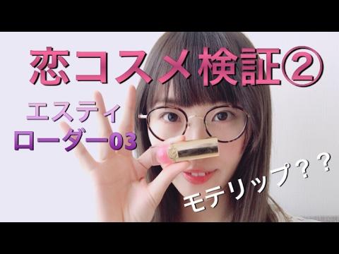 【検証失敗】恋コスメ検証第二弾♡~ESTEE LAUDER03モテリップ【ゆる動画】 #婚活 #followme