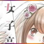 漫画 Video – 女子高生から、婚活してます。 #婚活 #followme