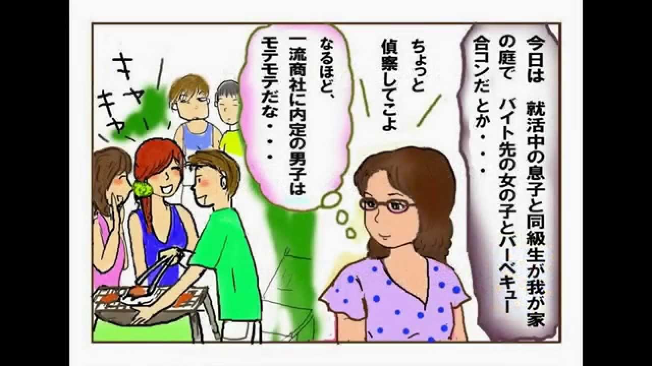 4コマ漫画 コンカツ レクチャー 《壁に、スカイプあり》 by  わすれな草 #婚活 #followme