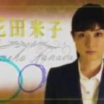 婚活刑事 第2話 「エリート医師とまさかのキス!?セレブ婚なるか!」 #婚活 #followme