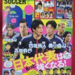 ss■サッカーai2012.10■内田篤人香川真司本田圭佑岡崎慎司