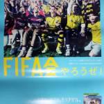 ★☆FIFA16 FIFA会やろうぜ!香川真司◆B2ポスター販促☆★
