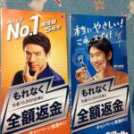 即決★松岡修造 香川真司 ジレットチラシ2種4枚