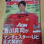 週刊サッカーダイジェスト 2012/7/10 香川真司 栗原勇蔵茂庭照幸