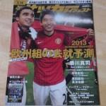 週刊サッカーダイジェスト 2013/5/14 ザスパクサツ群馬 香川真司