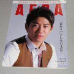 AERA2012.7.9香川真司神話小栗旬宗美玄