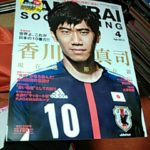 SAMURAI SOCCERKING 2013年4月号 香川真司