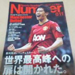 Number 811 香川真司