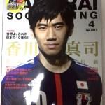 香川真司サムライサッカーキング2013年4月日本代表雑誌ワールド #香川真司 #サッカー #followme