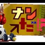 古武術②<NANDA!?> #スポーツニュース #followme