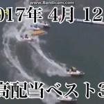 4/11 『高配当best3』 ボートレース 競艇 #スポーツニュース #followme
