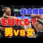 【女を本気で殴る!】格闘技の試合で男vs女、衝撃のKO決着!【格闘技動画2017】 #スポーツニュース #followme