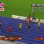 世界陸上ベルリン大会 男子100m決勝 #スポーツニュース #followme