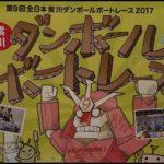 第九回全日本紫川ダンボールボートレース2017 #スポーツニュース #followme
