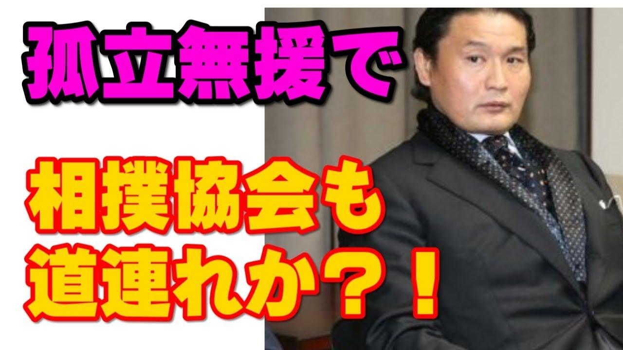 貴乃花親方がとうとう独りぼっち?!そのうち大相撲自体が孤立無援になるぞ!! #スポーツニュース #followme