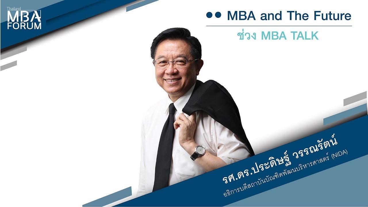 Thailand MBA Forum 2017 – MBA Talk รศ.ดร.ประดิษฐ์ วรรณรัตน์… #スポーツニュース #followme